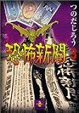 恐怖新聞 (3) (秋田文庫)