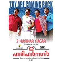 Amazon Malayalam DVD 2 Harihar Nagar Mukesh Jagaesh Lakshmi Rai Lal Movies TV
