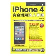 iphone 4 fully utilize up to one manual(Chinese Edition)