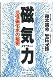磁気力(パワー)―活性磁化水の秘密 (マイ・ブック)