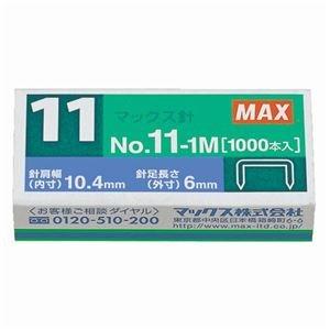 生活日用品 (まとめ買い) ホッチキス針 VAIMOシリーズ 50本連結×20個入 No.11-1M 1箱 【×50セット】 B074JVW24Z