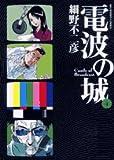 電波の城 4 (ビッグコミックス)