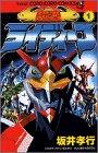 Volume 1's super Reideen (ladybug Comics) (1997) ISBN: 4091425615 [Japanese Import]