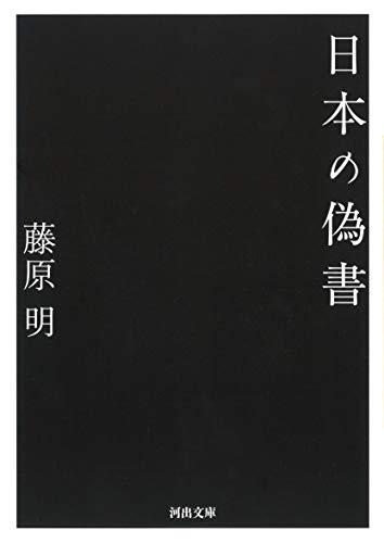 日本の偽書 (河出文庫)