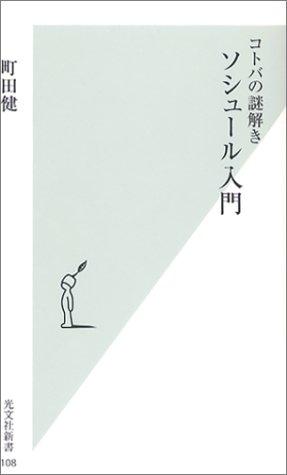 コトバの謎解き ソシュール入門 (光文社新書)