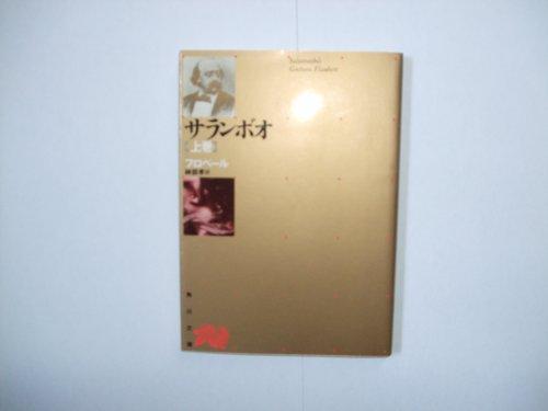 サランボオ (上巻) (角川文庫)