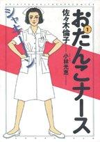 おたんこナース (1) (Spirits healthcare comics)