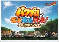 「ダイヤのA」パワプロで先輩後輩対決!箱根合宿 DVD きゃにめ.jp 特典 B00ZK2VZI4