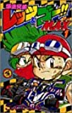 爆走兄弟レッツ&ゴー!!Max 第1巻 (てんとう虫コミックス)