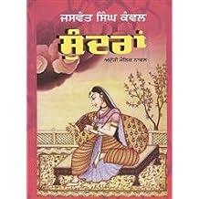 Sundra 1st ed Edition