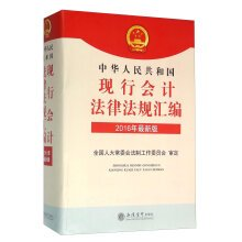 Download Compilation of current accounting regulations People's Republic of China (2016. latest edition)(Chinese Edition) ebook