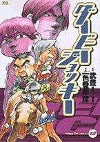Derby Jockey (12) (Young Sunday Comics) (2002) ISBN: 4091527124 [Japanese Import]