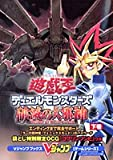 Game Boy Advance version (MZ) - large false god of destruction 8 Yu-Gi-Oh ? ? Duel Monsters (V Jump books - game series) (2003) ISBN: 4087792390 [Japanese Import]