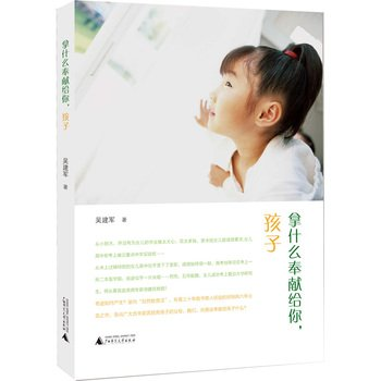 What can you dedicate to children(Chinese Edition) pdf epub