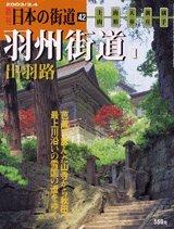 週刊 日本の街道(42)羽州街道1 出羽路