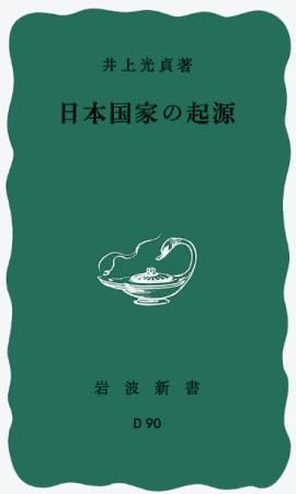 日本国家の起源 (岩波新書 青版 D-90)