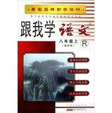 Download Follow me Language : Grade 8 (Vol.1) ( latest edition R)(Chinese Edition) pdf epub