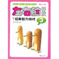Read Online left brain development of the classic puzzle game 3 (for 2-6 years old)(Chinese Edition) pdf epub