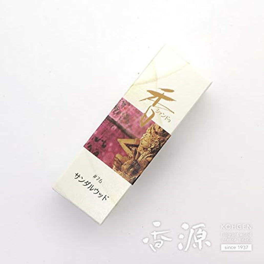 マージ最初は安定しました松栄堂のお香 Xiang Do サンダルウッド ST20本入 簡易香立付 #214276