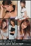松島かえでBEST LOVE SELECTION 1st season [DVD]