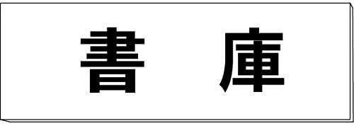 安全・サイン8 室名札・名札・ネームプレート「書庫」優美な両面アクリルプレート両面 白 突出し取付金具付 H80×W240×3mm厚