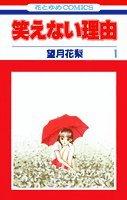 笑えない理由 (1) (花とゆめCOMICS)