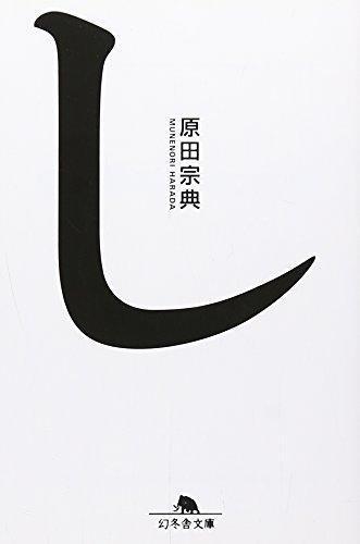 し (幻冬舎文庫)