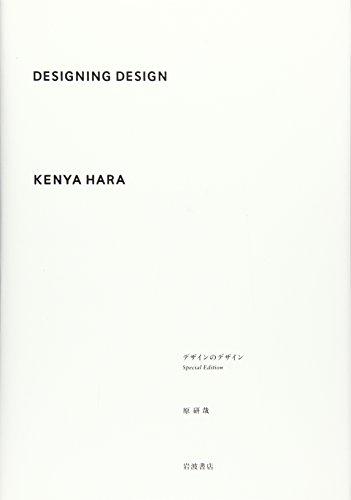 デザインのデザイン Special Edition