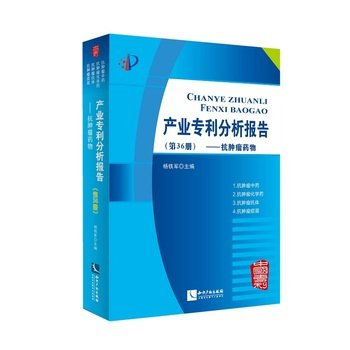 Download Industry Patent Analysis Report (paragraph 36)(Chinese Edition) ebook
