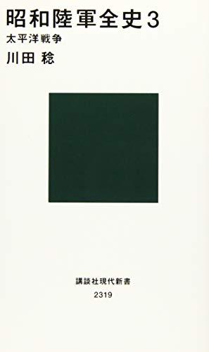 昭和陸軍全史 3 太平洋戦争 (講談社現代新書)