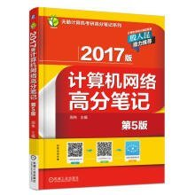 Read Online Version 2017 Computer Network high notes (5th Edition)(Chinese Edition) pdf epub