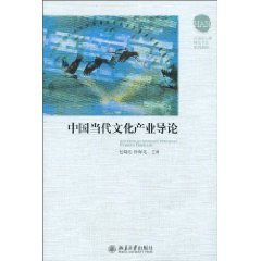 China Introduction to Contemporary Literature industry(Chinese Edition) ebook
