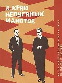 V Kraiu Nepuganykh Idiotov: Kniga ob Il'fe i Petrove[In the region of unfrightened idiots: A Book about Il'f and Petrov]