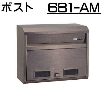 壁面取付  ポール取付タイプ 【ハッピー製】 ポスト 681-AM (アンバー) B01K1S7IAK 19246