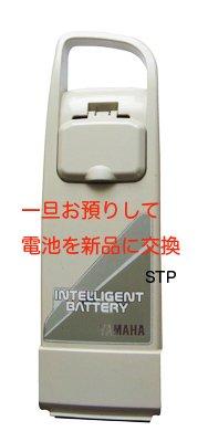 ヤマハ電動自転車(X21-05) 預りバッテリーパック電池交換   B00ME8A1KK
