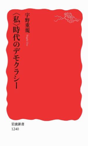 〈私〉時代のデモクラシー (岩波新書)