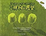 img - for The Dreams of the Three Trees - A Tale From Traditional Folklore (Simplified Chinese) book / textbook / text book