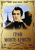 The Count of Monte Cristo / Le Comte de Monte Cristo / Graf Monte - Kristo [NO ENGLISH, NO SUBTITLES][IN RUSSIAN]