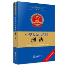 Read Online Common law Portable Quick Series: People's Republic of China Criminal Law (including nine amendments and judicial interpretation)(Chinese Edition) ebook