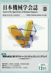 日本機械学会誌 2016年 12月号 [雑誌]