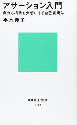 アサーション入門――自分も相手も大切にする自己表現法 (講談社現代新書)