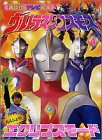 Ultraman Cosmos (4) (TV picture book of Kodansha (1199)) (2002) ISBN: 4063441997 [Japanese Import]