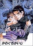 太陽の黙示録 (vol.5) (ビッグコミックス)