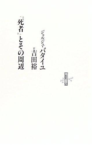 『死者』とその周辺 (Le livre de luciole)