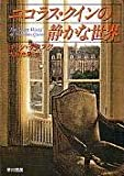 ニコラス・クインの静かな世界 (ハヤカワ・ミステリ 1321)
