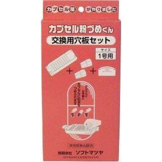 カプセル粉づめくんの穴板の交換用です!最初にカプセル粉づめくんをお求めください。本品だけでは、使用できません。1号用【4個セット】 B00W2UWVLC