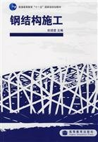 Download Steel construction higher education Eleventh Five-Year national planning materials(Chinese Edition) ebook