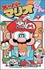 Super Mario-kun (7) (Colo Dragon Comics) (1993) ISBN: 4091417671 [Japanese Import]