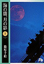 Umi No Yami, Tsuki No Kage Vol.5 [Japanese Edition] [Refurbished Paperback Version]