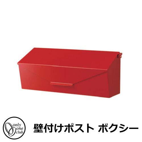郵便ポスト 郵便受け 壁付けポスト ボクシー 南京錠付属 オンリーワン boxy ファインレッド(R)   B07R1WT92V